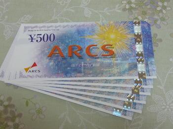 20150518 アークス商品券3,000円分.JPG