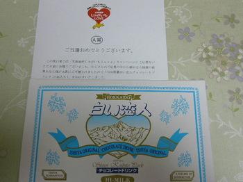 20150520 北海道産じゃがいもloveキャンペーン事務局 石屋製菓白い恋人チョコレートドリンク.JPG