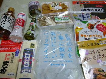 20150526 コープさっぽろ×日本食糧新聞社 料理教室お土産.JPG