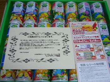 20150624 コープさっぽろ×カゴメ 野菜生活ギフト.JPG