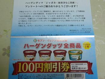 20150713 セブンーイレブン ハーゲンダッツ100円割引券.JPG