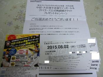 20150718 東光ストア×ポッカサッポロ北海道 ファイターズ戦チケットC席4枚.JPG