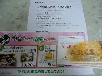 20150718 東光ストア×伊藤園 アークス商品券3,000円分.JPG