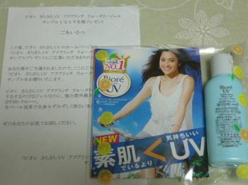 20150816 花王 ビオレさらさらUV.JPG