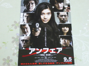 20150825 オントナ 映画試写会「アンフェア the end」.JPG