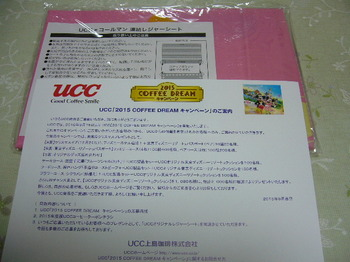 20150910 UCC オリジナルレジャーシート.JPG