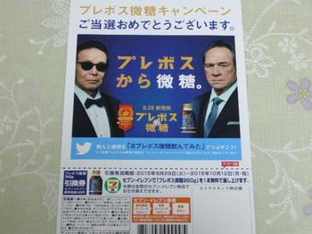 20150926 サントリー プレボス微糖引換券.JPG
