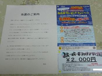 20150926 スーパードラッグアサヒ×サッポロビール スーパードラッグアサヒ商品券2,000円分.JPG