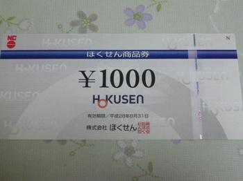 20151028 ほくせん ほくせん商品券1,000円分.JPG
