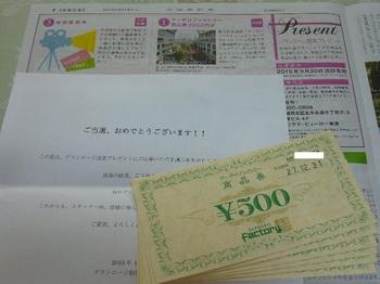 20151028 グランエージ サッポロファクトリー賞品券3,000円分.JPG