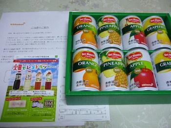 20151029 コープさっぽろ×キッコーマン食品×キッコーマン飲料 デルモンテギフト.JPG