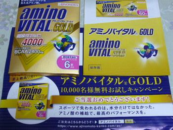 20151030 味の素 アミノバイタルGOLD 6本.JPG
