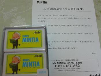 20151107 アサヒフードアンドヘルスケア マイミンティア1箱.JPG