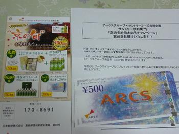 20151108 アークスグループ×サントリーフーズ アークスグループ商品券1,000円分.JPG