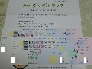 20151114 道新ぶんぶんクラブ クリスマス・キャロルペア招待券.JPG