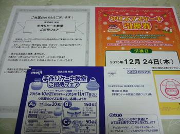 20151210 コープさっぽろ×明治 X'masケーキ引換券.JPG