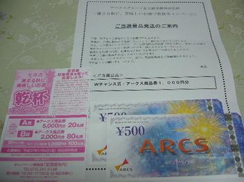 20151216 アークスグループ×宝酒造 アークス商品券1,000円分.JPG