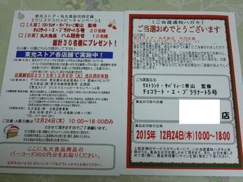 20151217 東光ストア×丸大食品 X'masケーキ当選ハガキ.JPG