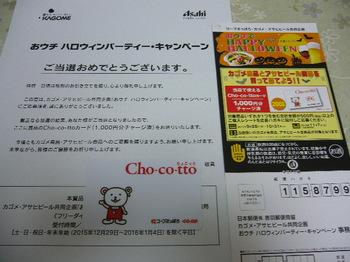 20151223 コープさっぽろ×カゴメ×アサヒビール Cho-co-ttoカード1,000円分.JPG