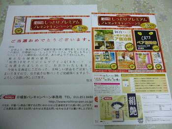 20151223 日糧製パン QUOカード1,000円分.JPG