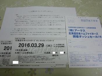 20160311 アークス ファイターズ戦チケット.JPG