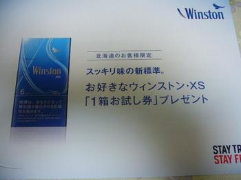 20160322 JT ウィンストンXS1箱お試し券.JPG