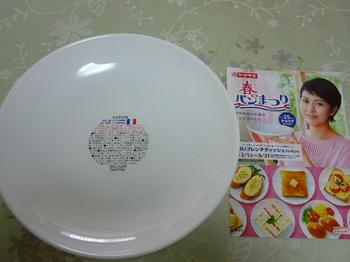 20160409 ヤマザキ 白いフレンチディッシュ.JPG