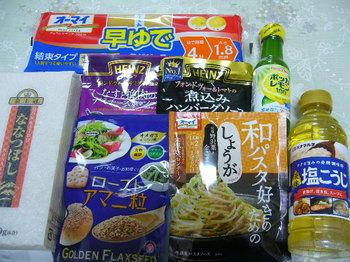 20160617 道新ぶんぶんクラブ 第89回幸福料理実習会お土産.JPG