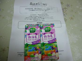20160721 &KAGOME 野菜生活100北海道ベリーミックス2個.JPG