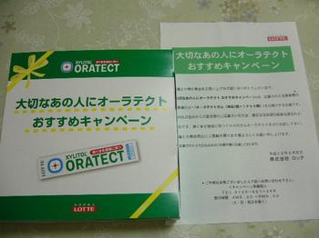 20160904 ロッテ  オーテクトガム.JPG