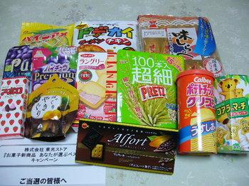 20161015 東光ストア お菓子詰合せ.JPG