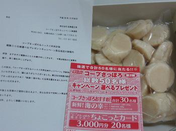 20161028 コープさっぽろ×北海道日水 玉冷甘熟ほたて貝柱500g.JPG