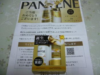 20161102 マイレシピ パンテーンミニボトルセット.JPG