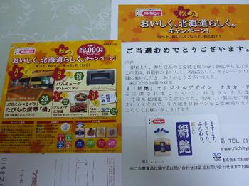 20161209 日糧製パン QUOカード1,000円分.JPG