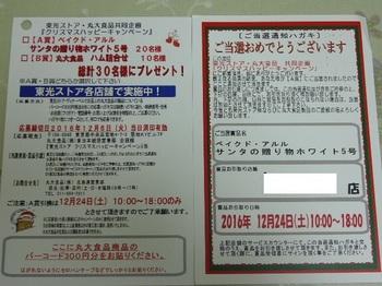 20161212 東光ストア×丸大食品 X'masケーキ当選ハガキ.JPG
