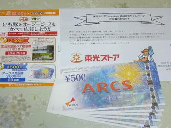 20170119 東光ストア×米久 アークス商品券3,000円分.JPG