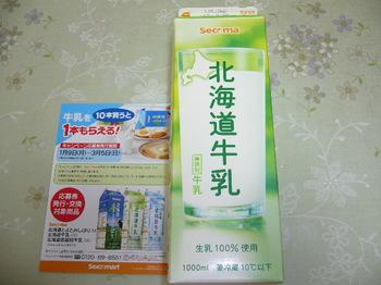 20170310 セイコーマート 北海道牛乳.JPG