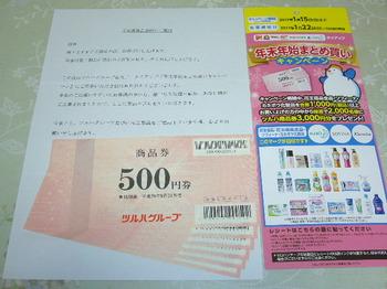 20170409 ツルハグループ×花王 ツルハ商品券3,000円分.JPG