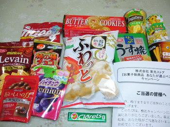 20170416 東光ストア お菓子詰合せ.JPG