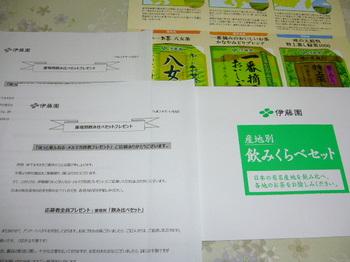 20170423 伊藤園メルマガ 飲み比べセット×2.JPG