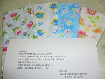 20170609 坂口製粉所 おしぼり4枚.JPG