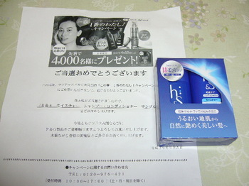 20170613 サツドラ×P&G h&sモイスチャー シャンプー・コンディショナー サンプル.JPG