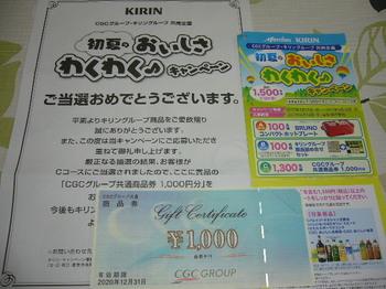 20170813 CGC×キリン CGCグループ商品券1,000円分.JPG