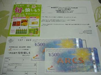 20170902 アークス×サントリフーズ .アークス商品券1,000円分.JPG