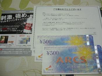 20171115 ラルズ×アサヒ飲料 アークスグループ商品券1,000円分.JPG