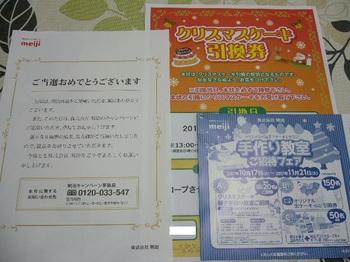 20171203 コープさっぽろ×明治 X'masケーキ引換券.JPG