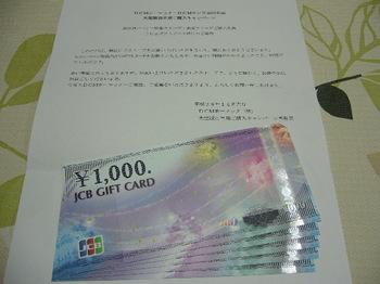 20171207 DCMホーマック JCBギフトカード5,000円分.JPG