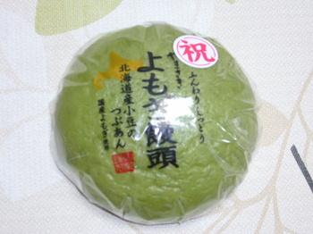 20180102 ラルズ よもぎ饅頭.JPG