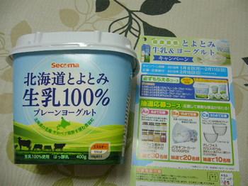 20180216 セイコーマート 北海道とよとみ生乳100%ヨーグルト.JPG