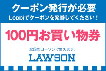 20180612 Yahoo!プレミアム 100円お買い物券.png